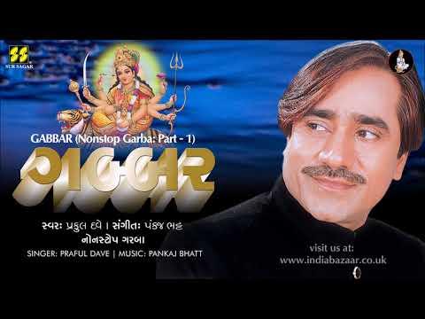 Gabbar Part - 1 (Nonstop Garba) | ગબ્બર (નોનસ્ટોપ ગરબા) | Singer: Prafull Dave | Music: Pankaj Bhatt
