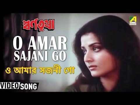 O Amar Sajani Go | Swarna Trisha | Bengali Movie Song | Mithun, Yogita Bali