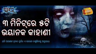 5 Horror Stories in 3 minutes II BHAYA II