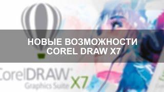 Новые возможности CorelDraw X7