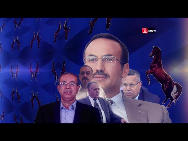 المؤتمر الشعبي العام حصان غزوات الخزائن   قناة الهوية
