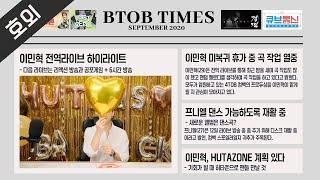 월간 비투비 2020년 9월 이민혁 특별판