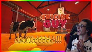 ჯადოქარი,ცირკი და ფერმა | Suicide Guy ნაწილი 3