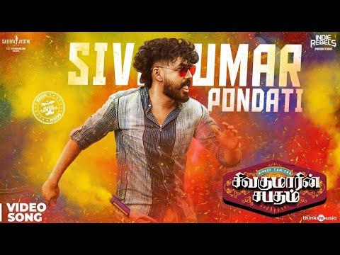 Sivakumar Pondati Official Video Song 2021 | Sivakumarin Sabadham | Hiphop Tamizha