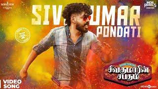 sivakumar-pondati-official-video-song-sivakumarin-sabadham-hiphop-tamizha