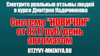 Отзывы и мнения людей о курсе Дмитрия Кадочникова Система