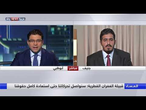 قبيلة الغفران تتهم النظام القطري بمواصلة انتهاكاته بحق أبنائها  - نشر قبل 16 دقيقة