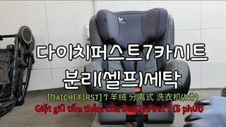 다이치퍼스트7 카시트분리세탁/Giặt giũ tấm t…