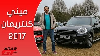 Mini Countryman 2017 ميني كنتريمان