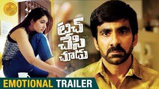 Touch Chesi Chudu Emotional Trailer | Ravi Teja | Raashi Khanna | Seerat Kapoor | #TouchChesiChudu