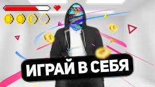 ГЕЙМИФИКАЦИЯ ВСЕГО [netstalkers]