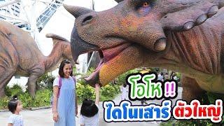 หนูยิ้มหนูแย้ม   ตะลุยดินแดนไดโนเสาร์ #2 Dinosaur Planet