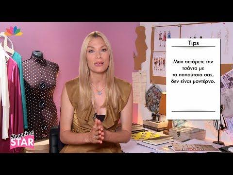 Shopping Star - 16.6.2017 - Επεισόδιο 130