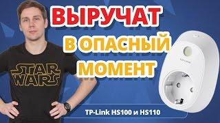 умная розетка TP-LINK HS110
