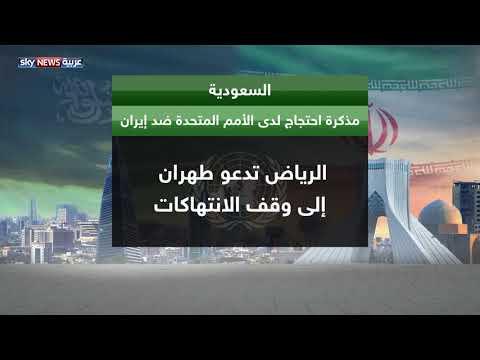 السعودية تقدم مذكرة احتجاج للأمم المتحدة ضد إيران  - 16:21-2018 / 7 / 11