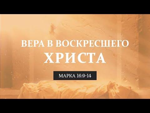 """Проповедь: """"Вера в Воскресшего Христа"""" Николай Колесник"""