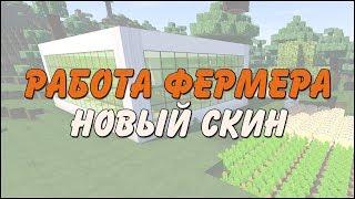 Minecraft RolePlay   Работа фермера и новый скин