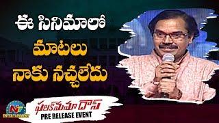Lyricist Suddala Ashok Teja Speech At Falaknuma Das Pre Release Event   Nani   Vishwak Sen   NTV ENT