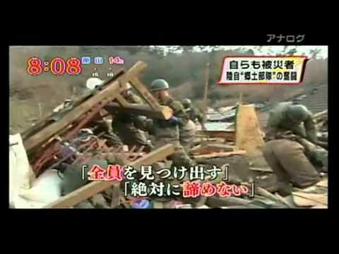 【東日本大震災】最後の砦、自衛隊