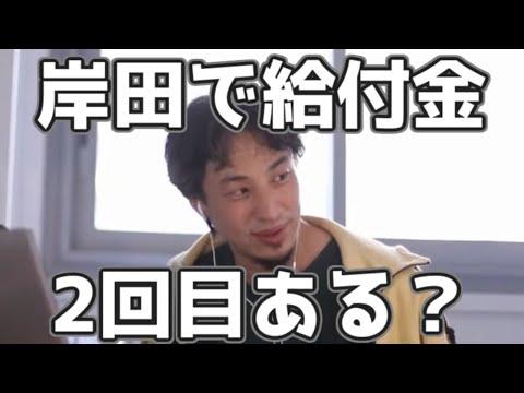 きっしー岸田総理は持続化給付金2回目配ると思わない理由 20211002【1 2倍速】【ひろゆき】