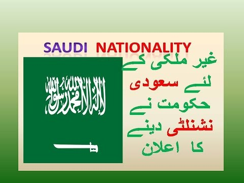 saudi government oper nationality to foreign peopel in saudi who married to saudi woman