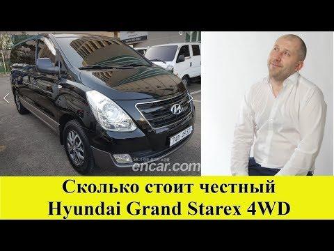Авто из Кореи! Hyundai Grand Sarex 4WD честная стоимость?