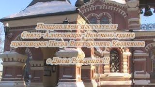 31.12.14 Поздравление протоиерея Петра Козачкова с Днем Рождения!