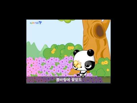 Korean Children's Song Hey Butterfly