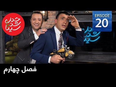 ChandShanbeh – S04EP20 – Hamed Nikpay / چندشنبه با سینا – فصل چهارم -  قسمت بیستم – حامد نیک پی