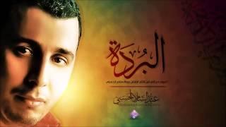 البوم البردة - أداء الفنان #عبدالسلام الحسني | Alburda Album