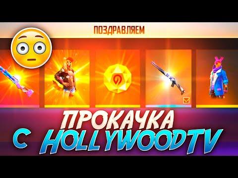 ПЕРВАЯ ПРОКАЧКА ОТ HollywoodTV ФРИ ФАЕР / БУСТ FREE FIRE #54