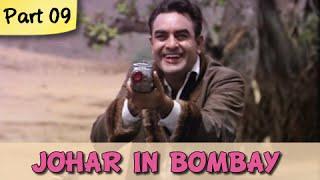 Johar In Bombay - Part 09/09 - Classic Comedy Hindi Movie - I.S Johar, Rajendra Nath