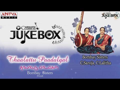 Thaalattu Paadalgal By Bombay Sisters (C.Saroja, C.Lalitha) || JukeBox