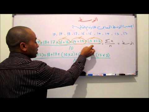 مبادئ الاحصاء 12 - الوسط الحسابي