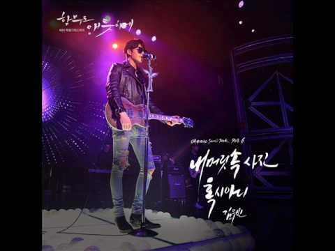 Kim Woo Bin (김우빈) - 내 머릿속 사진 (Picture In My Head) (Instrumental) [Uncontrollably Fond OST Part.6]