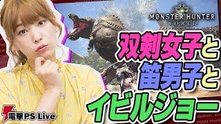 『モンハンワールド』高槻かなこのイビルジョーツアー【電撃PS Live】 thumbnail