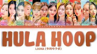 Download LOONA (今月の少女) – HULA HOOP Lyrics (Color Coded Jpn/Rom/Eng)