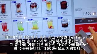 은평 갈현로206 무인카페(Egg Cafe 24)_아메…