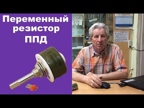 Переменный резистор ппб