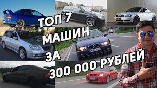 ТОП 7 автомобилей за 300 тыс.руб для Жорика Ревазова