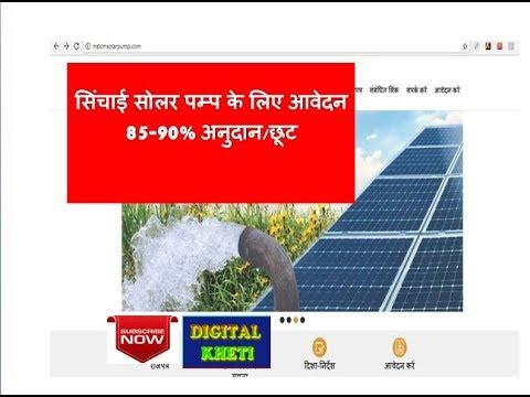 सिंचाई सोलर पम्प के लिए आवेदन, Apply for Solar Pump,