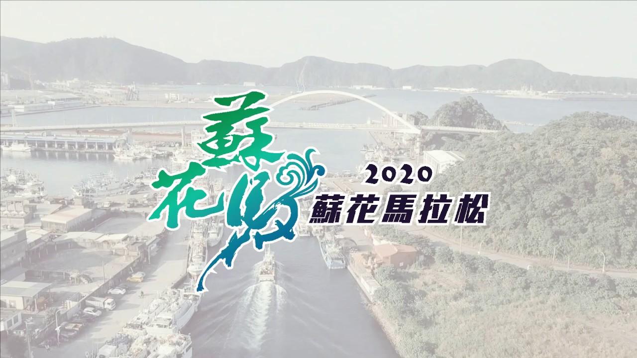 蘇花公路馬拉松 - YouTube