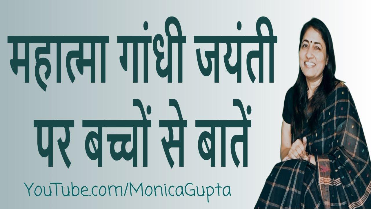 Mahatma Gandhi Jayanti for Kids - बच्चों से बातें - महात्मा गांधी जयंती - Monica Gupta Kids Corner