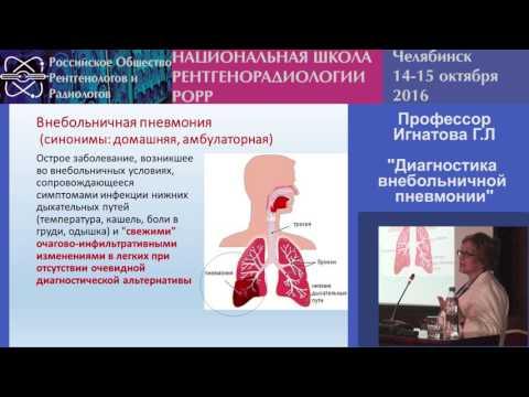 Г.Л. Игнатова - Диагностика внебольничной пневмонии