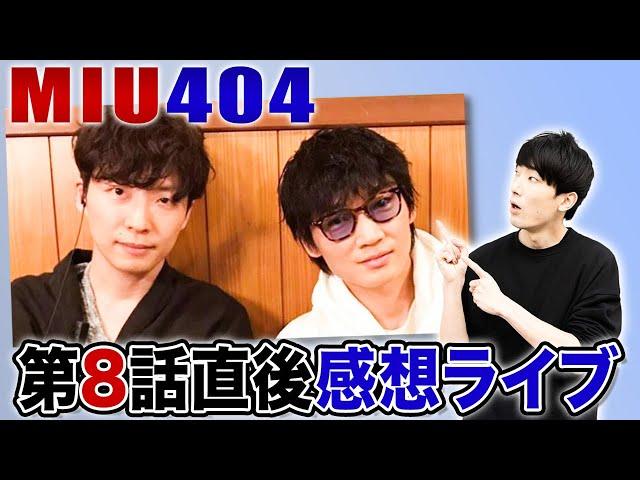 【MIU404】8話 過去最悪の悲劇回。アンナチュラルメンバー大活躍!【ネタバレあり感想・考察ライブ】
