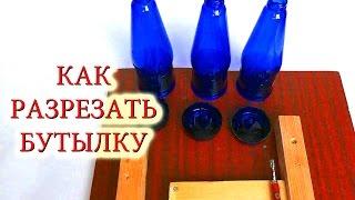Как разрезать стеклянную бутылку в домашних условиях