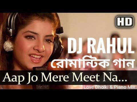 Aap Jo Mere Meet Na Hote || High Quality Soft Bass Love Dholki N  Piano Mix || Dj Rahul