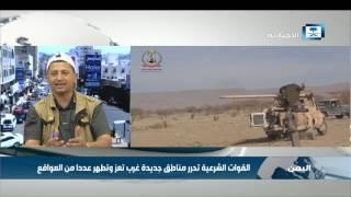 مراسل الإخبارية: الجيش اليمني يتقدم عبر 3 محاور في ذوباب القريبة من المخاء وشرق معسكر العمري