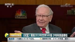 [中国财经报道]《财富》揭晓2019年世界500强 沙特阿美最赚钱  CCTV财经
