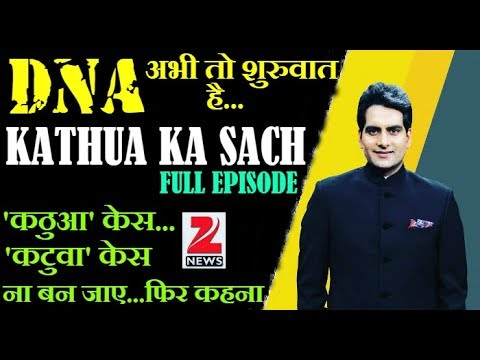 Sudhir Chaudhary Ground Report on #KathuaCase   Full Episode   16th April